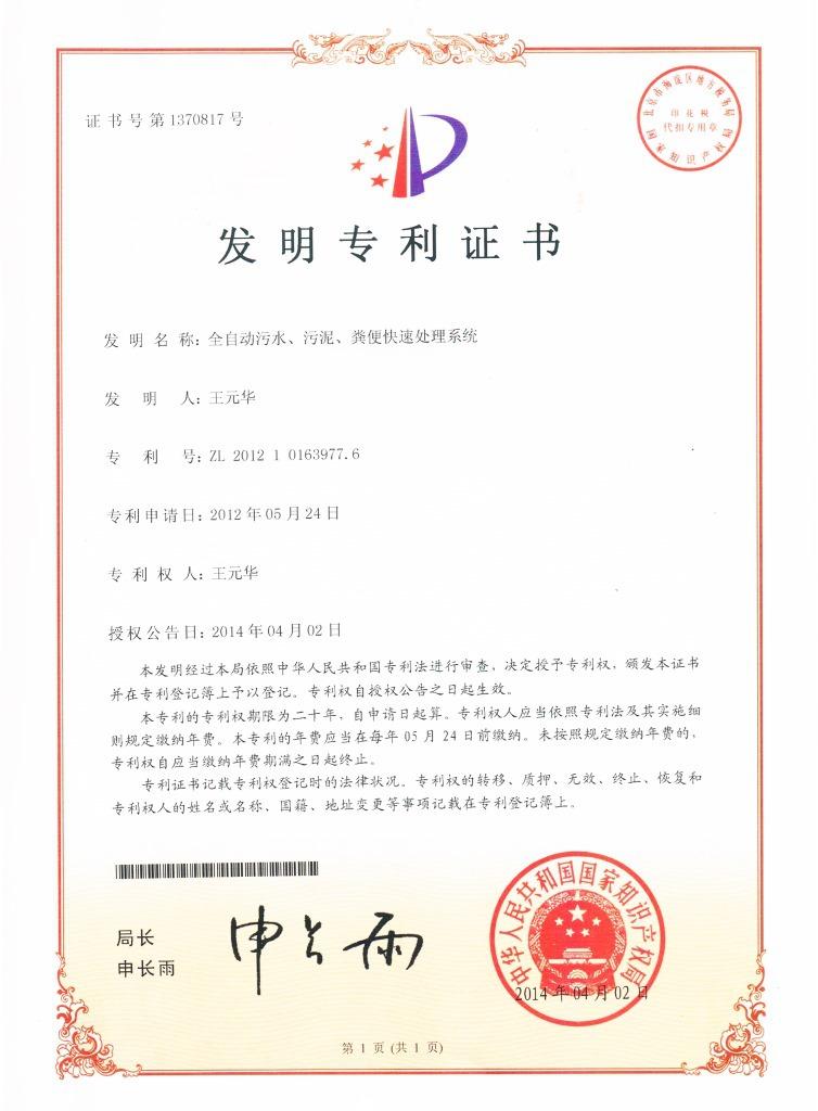 深圳市九九八科技有限公司发明技术