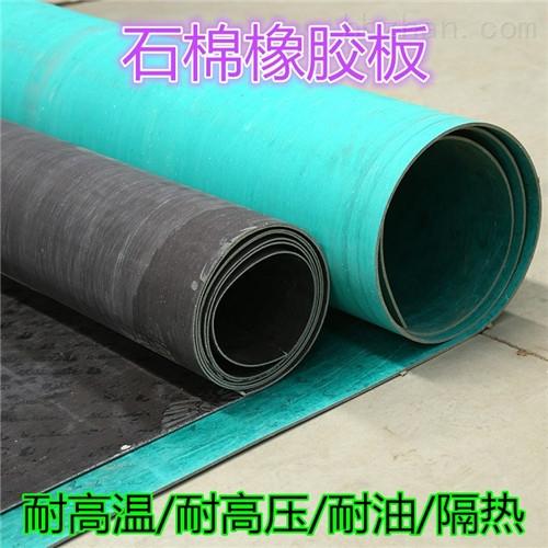 0.8毫米厚高压石棉橡胶板耐温多少