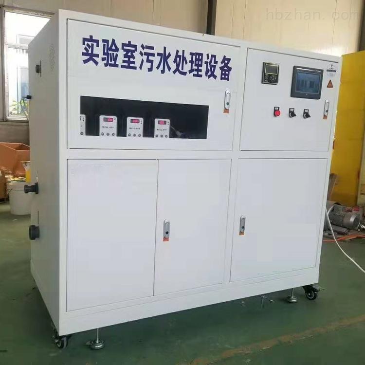 新乡实验室综合废水处理装置厂家信誉保证