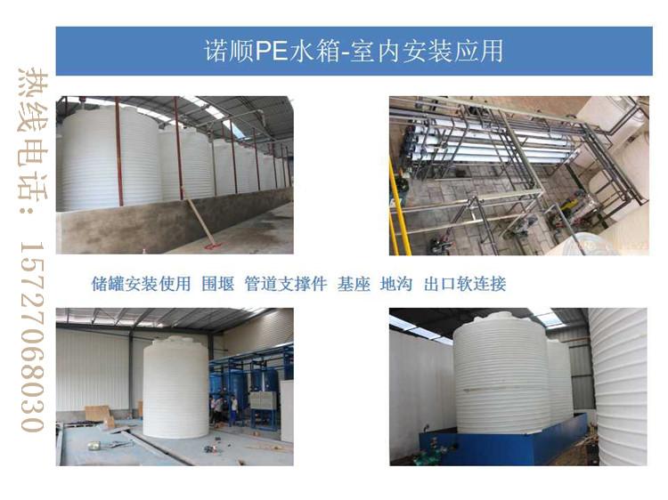 武汉诺顺PE材质塑料防腐储罐 滚塑化工储罐应用