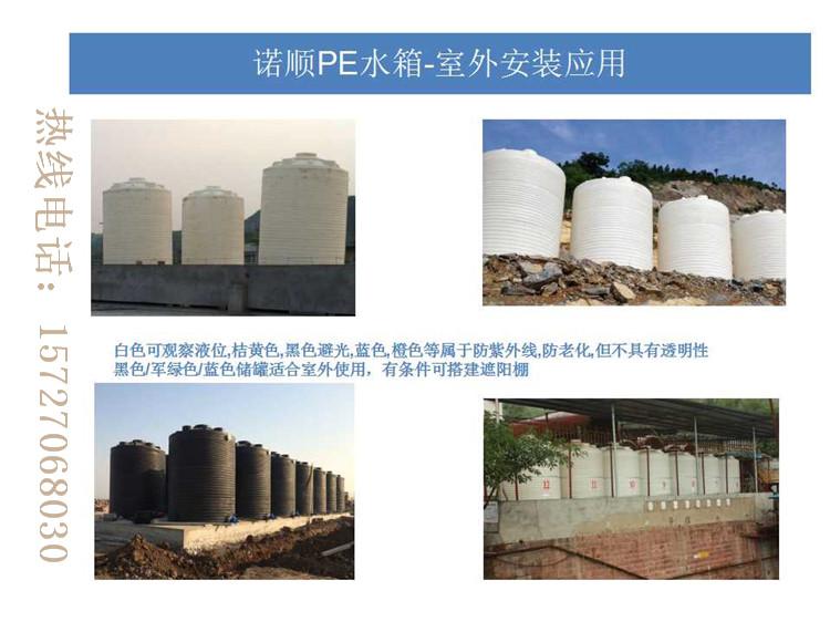 武汉诺顺PE材质塑料防腐储罐 滚塑化工储罐案例