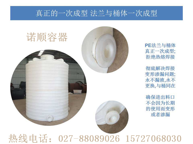 武汉诺顺PE防腐储罐 滚塑一次成型