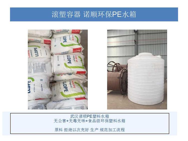 武汉诺顺PE水箱 圆柱形塑料水箱