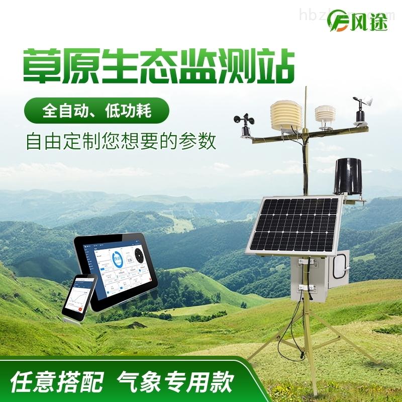 草原气象环境监测系统