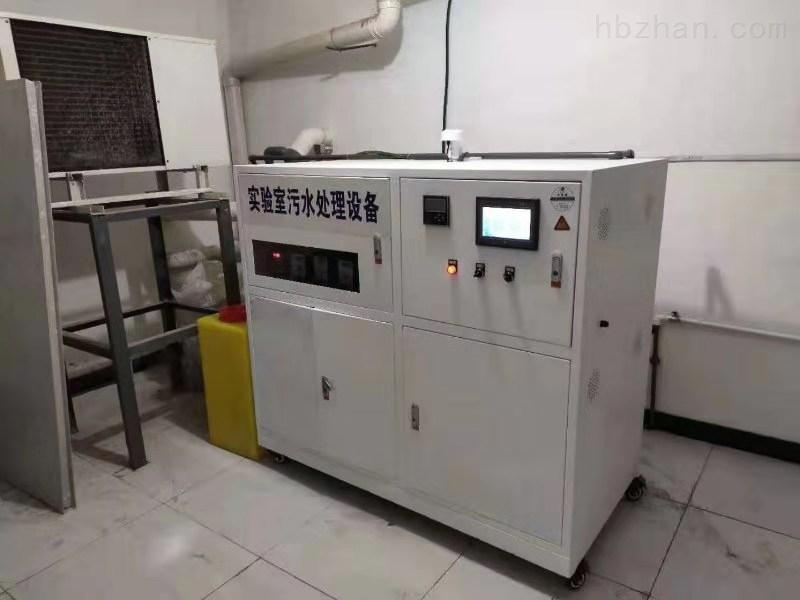 贵阳中学实验室污水处理设备工艺