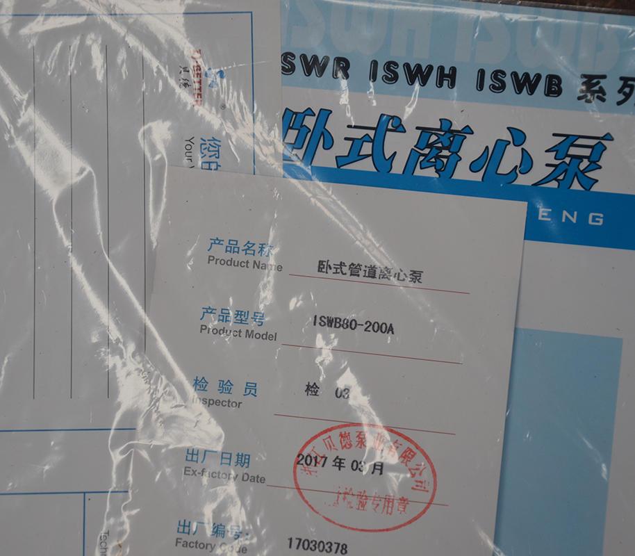 喜之泉ISWB80-200A卧式管道离心泵,防爆型离心泵,管道离心泵示例图4