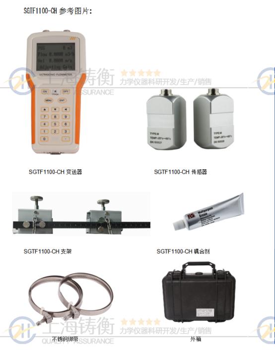 SGTF1100-CH时差手持式声波流量计