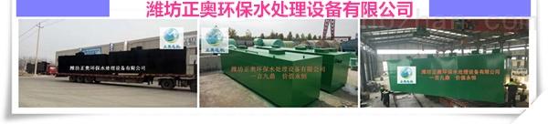 本溪医疗机构污水处理装置企业潍坊正奥