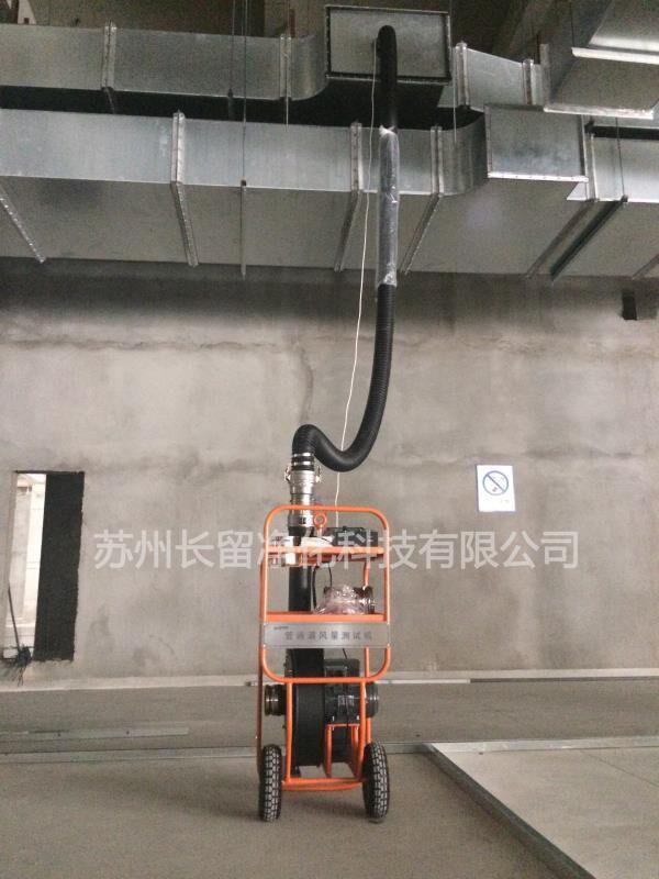 通風管道漏風量測試系統