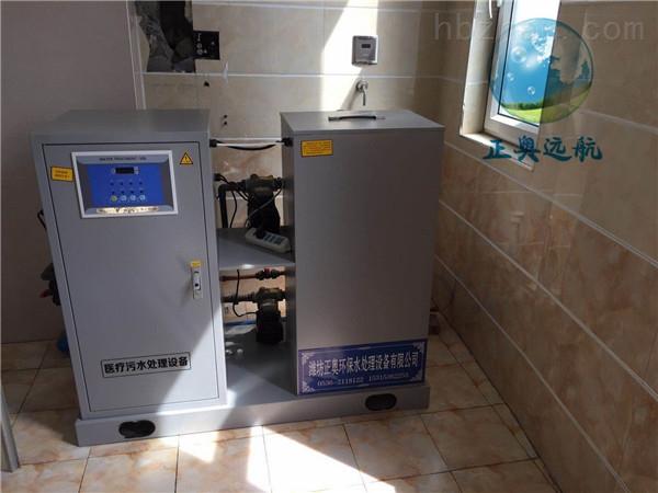 张家界宠物医院污水处理设备正奥远航新品研发