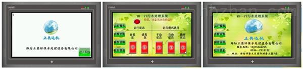 齐齐哈尔污水处理设备只需要电推荐