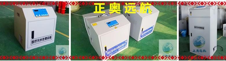 阳泉医疗美容污水处理设备全自动推荐