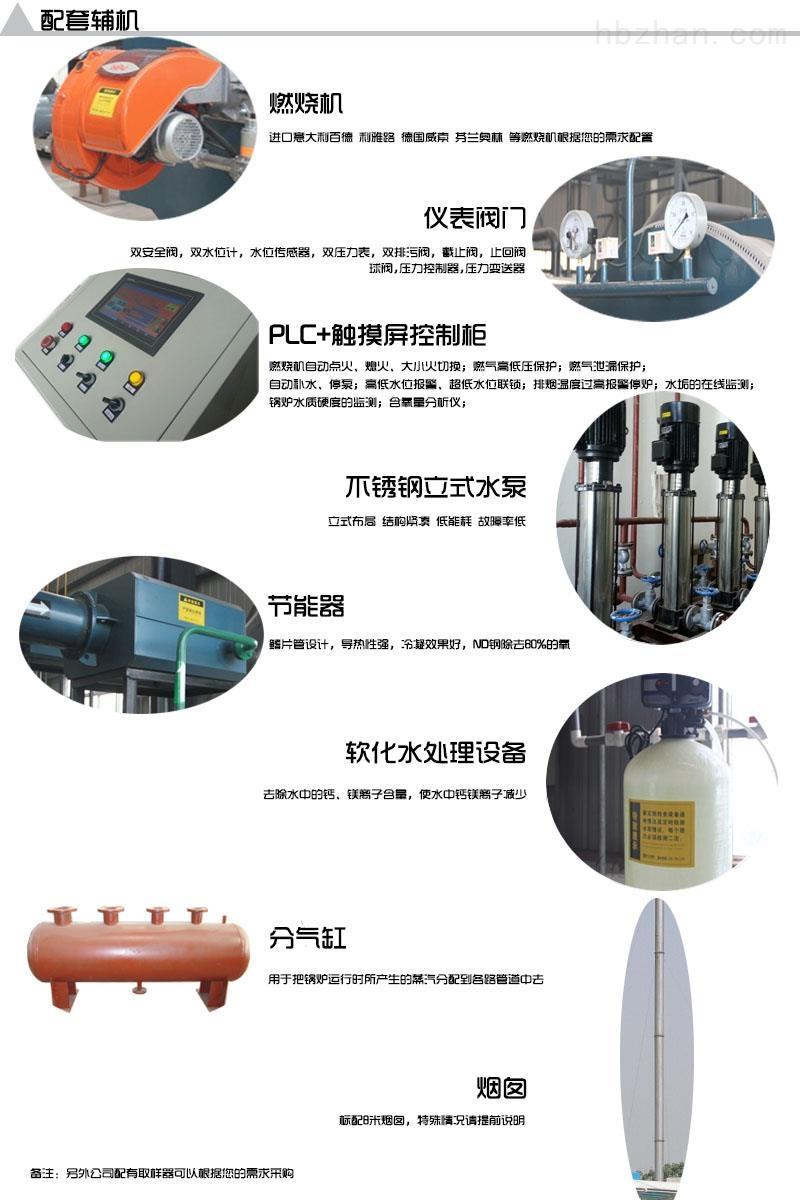 环保蒸汽锅炉价格辽宁鞍山