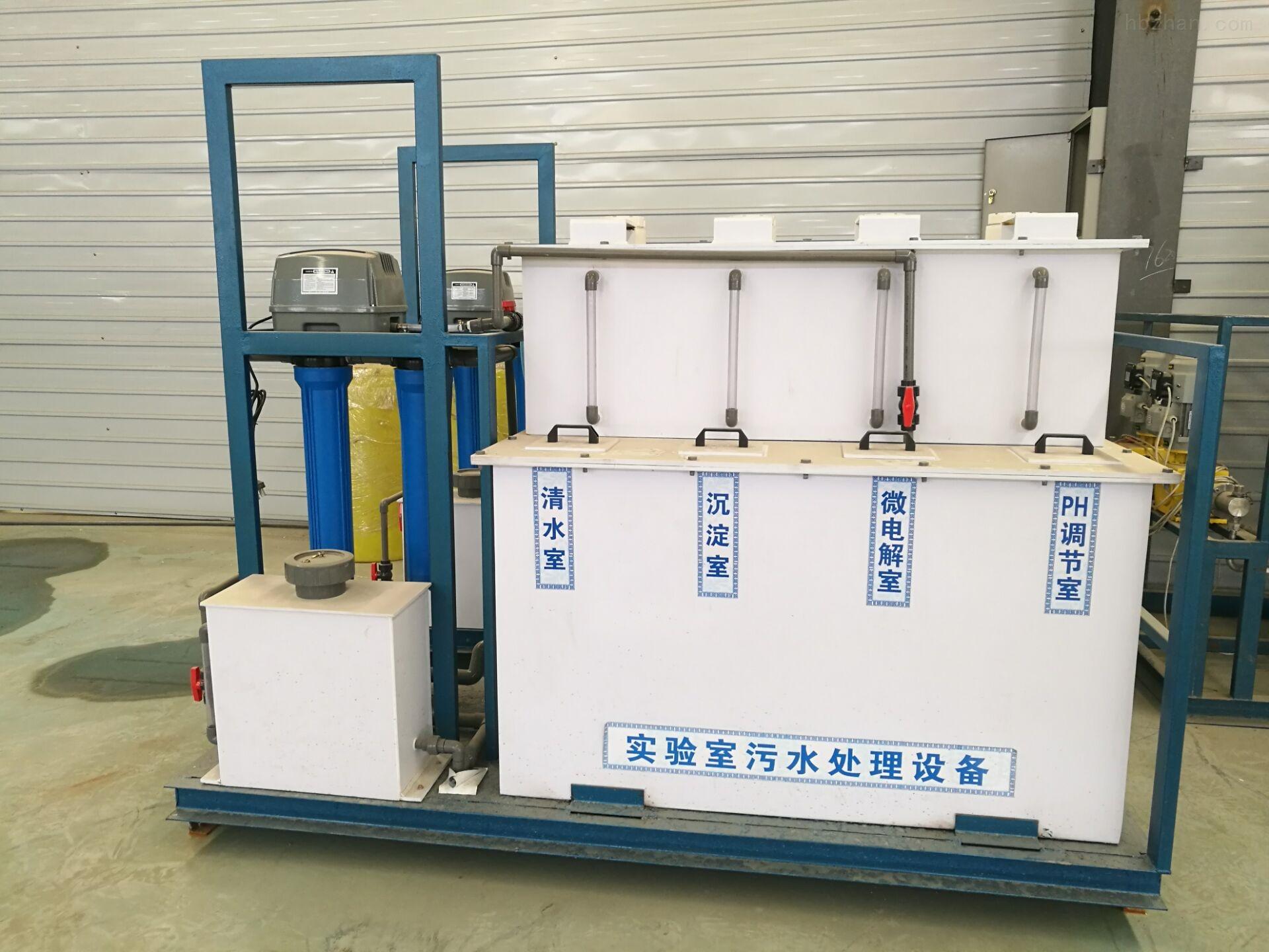 南京实验室废水处理设备运用