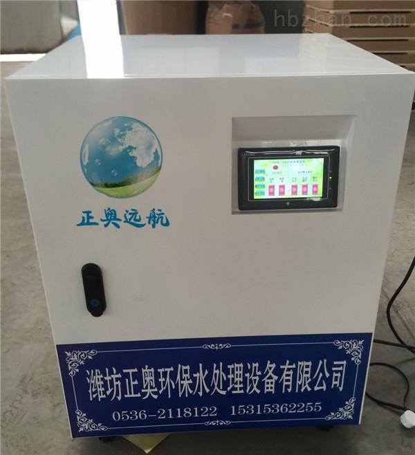 南宁医疗美容污水处理设备正奥远航推荐
