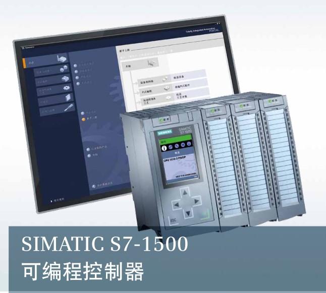西门子S7-1500 PLC模块6ES7515-2AM01-0AB0PLC模块行情