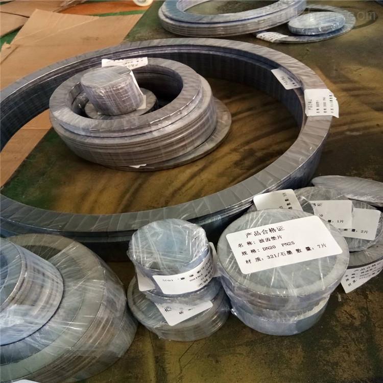 带定位环石墨缠绕垫尺寸表