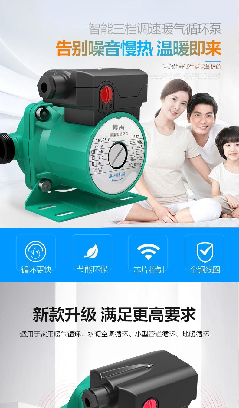 暖气循环泵优点