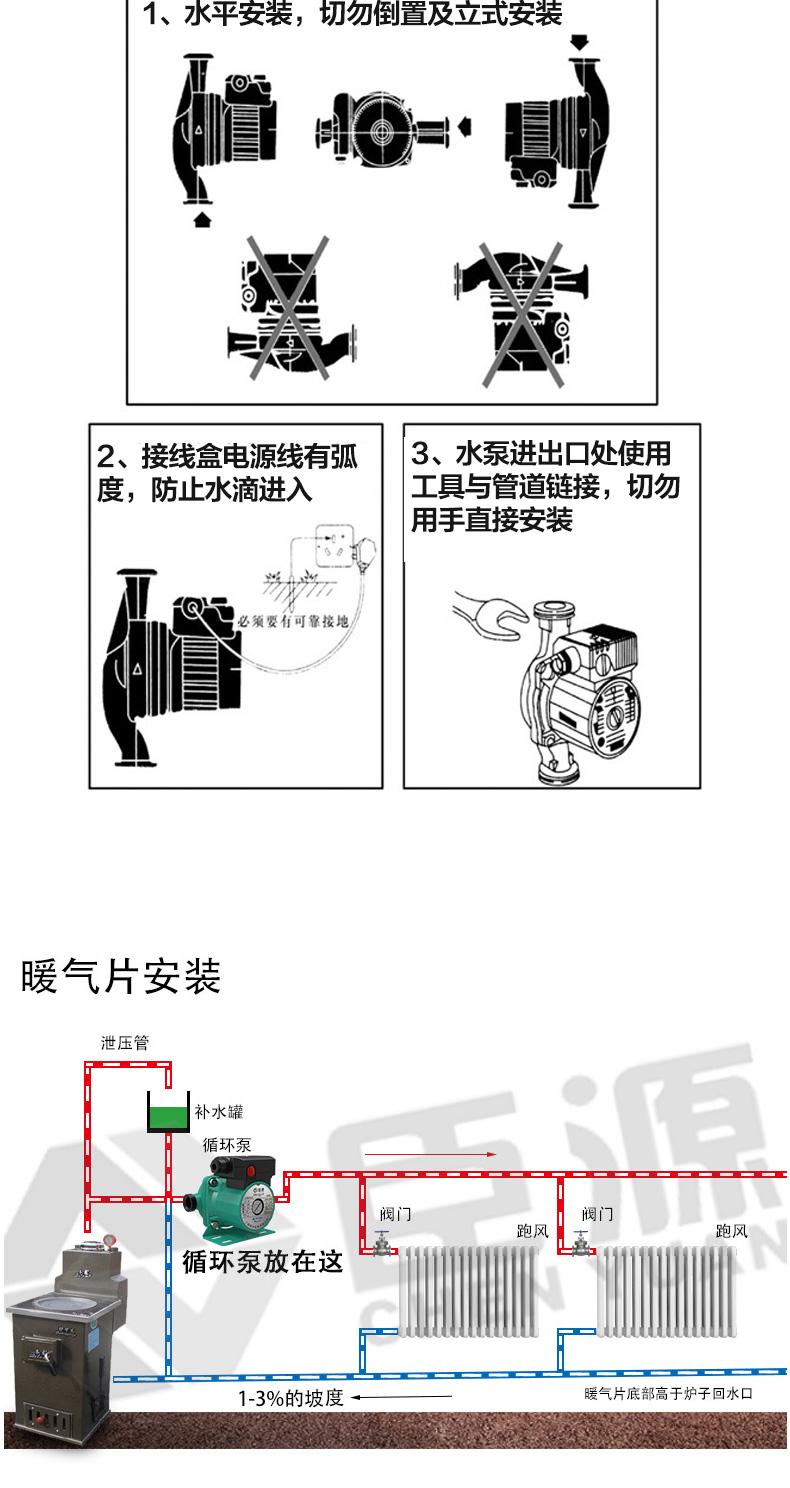 家用暖气循环泵安装示意图