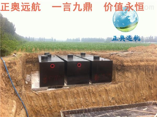 陇南医疗机构污水处理系统正奥远航潍坊正奥
