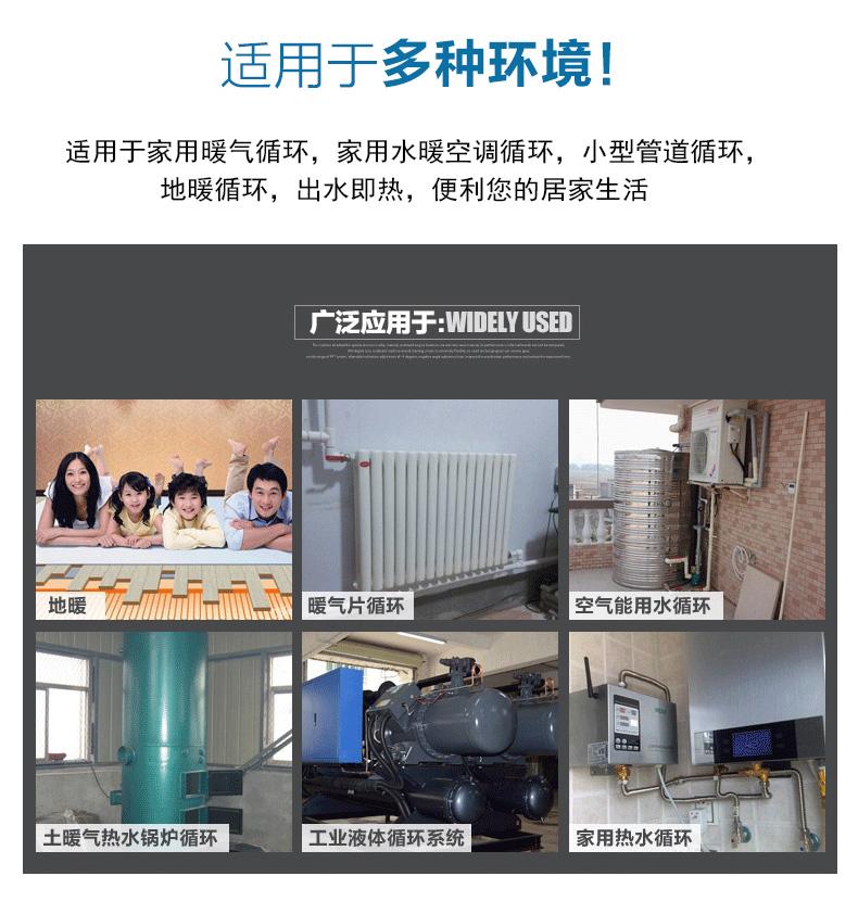 热水循环泵用途