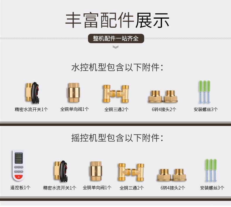 手机控制家用热水循环泵配件