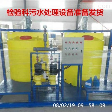 检验科污水处理装置