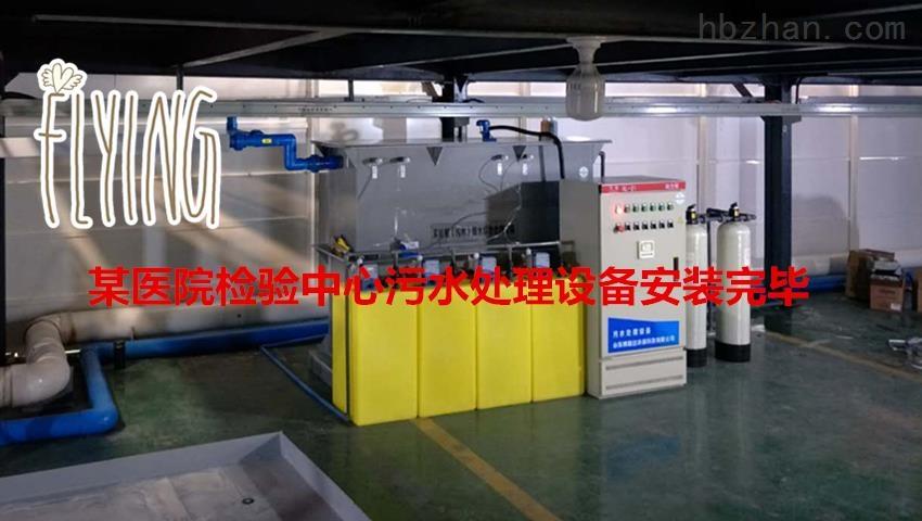 血液透析污水处理设备