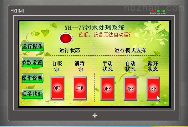淄博中医医院污水处理设备推荐