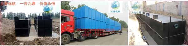六安医疗机构污水处理装置GB18466-2005潍坊正奥
