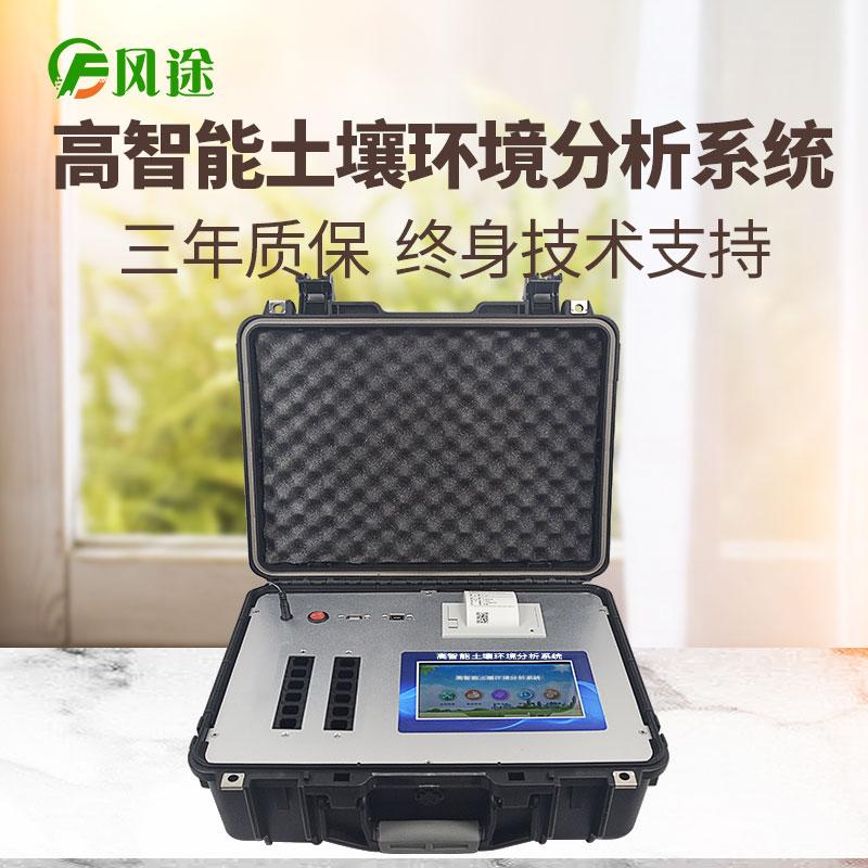 有机肥检测仪器