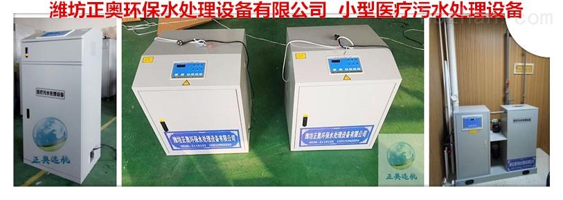 荆州牙科诊所污水处理设备面积
