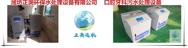 钦州口腔污水处理设备面积