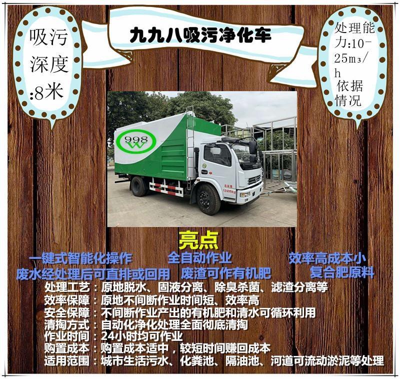 998品牌H3系列环保干湿分离式吸粪车