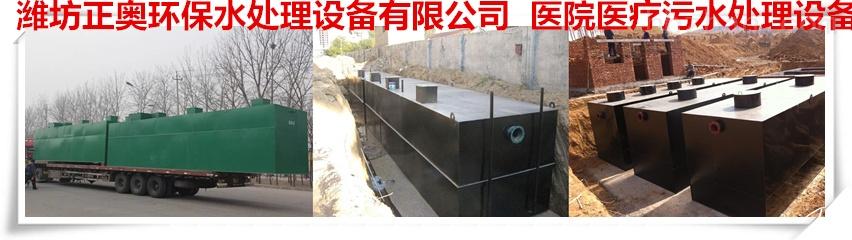 黔南州卫生院污水处理设备☆专业厂家