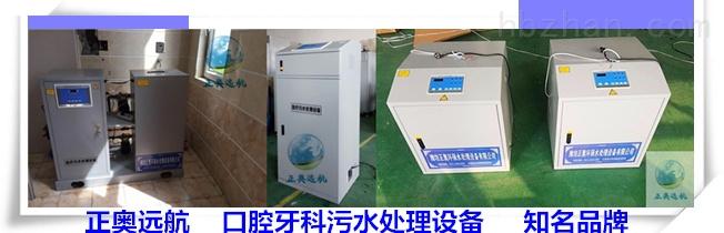 《欢迎》广元口腔污水处理设备正奥远航