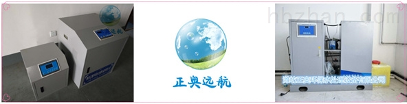 濮阳口腔诊所污水处理设备正奥远航