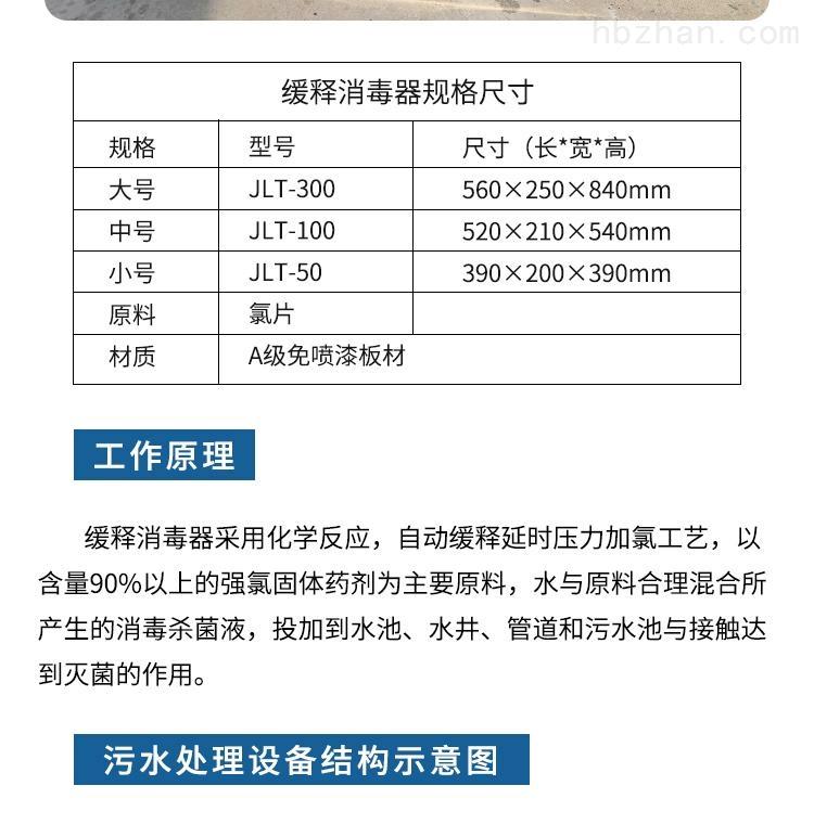 庐江全自动投加消毒设备规格
