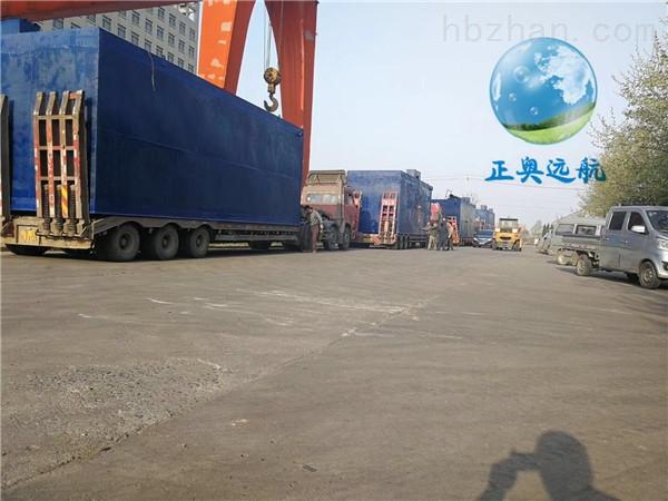 凉山州医疗机构污水处理装置GB18466-2005潍坊正奥