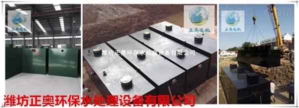 东营医疗机构污水处理装置GB18466-2005潍坊正奥