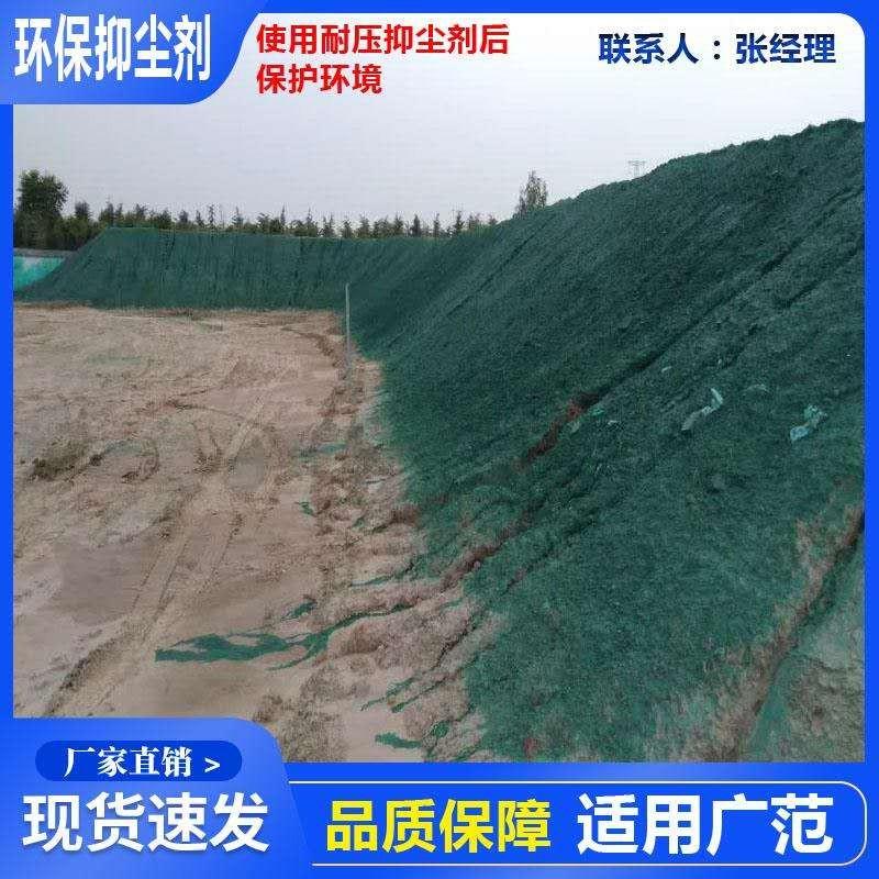 夹江固沙抑尘剂代替绿网
