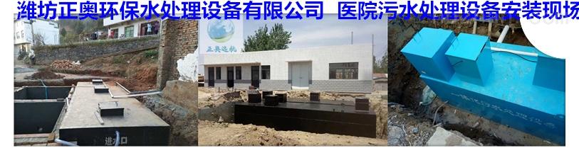 玉树医疗机构废水处理设备GB18466-2005潍坊正奥
