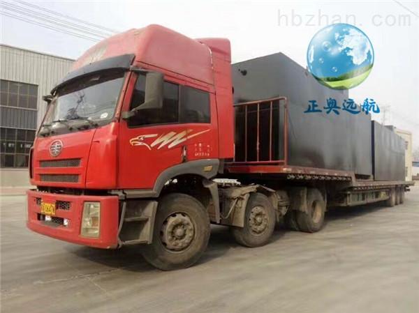 衢州医疗机构污水处理系统排放标准潍坊正奥
