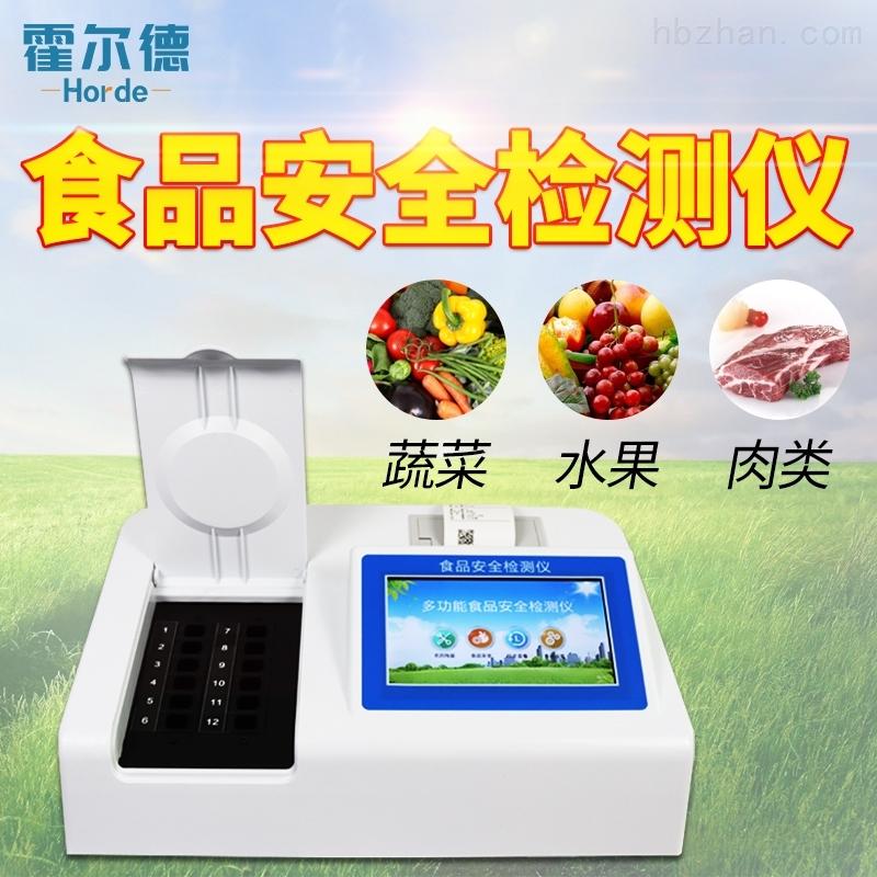 食品安全检测仪