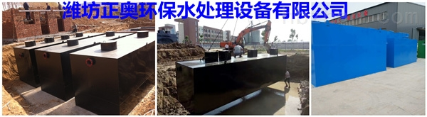 平顶山医疗机构污水处理装置排放标准潍坊正奥