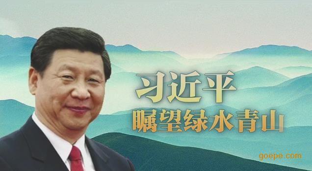 习近平同志在浙江安吉余村考察时,提出了绿水青山就是金山银山