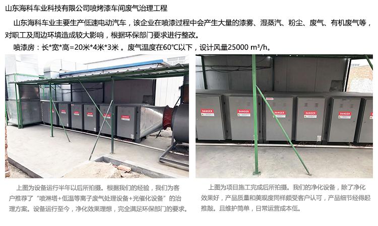 光催化废气处理设备工程实例2