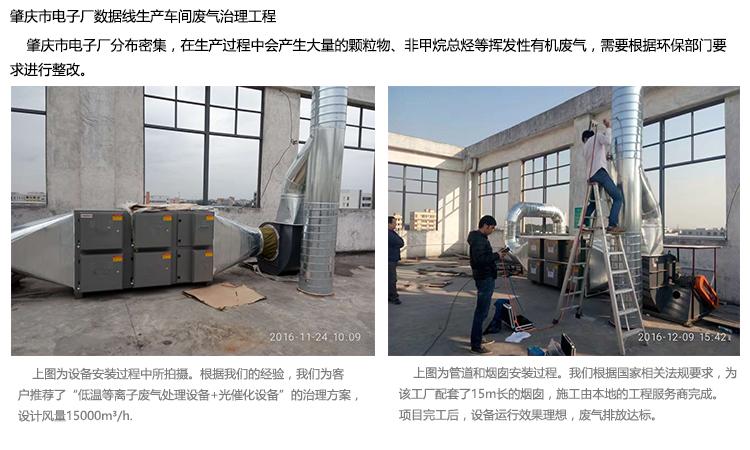 光催化废气处理设备工程实例4