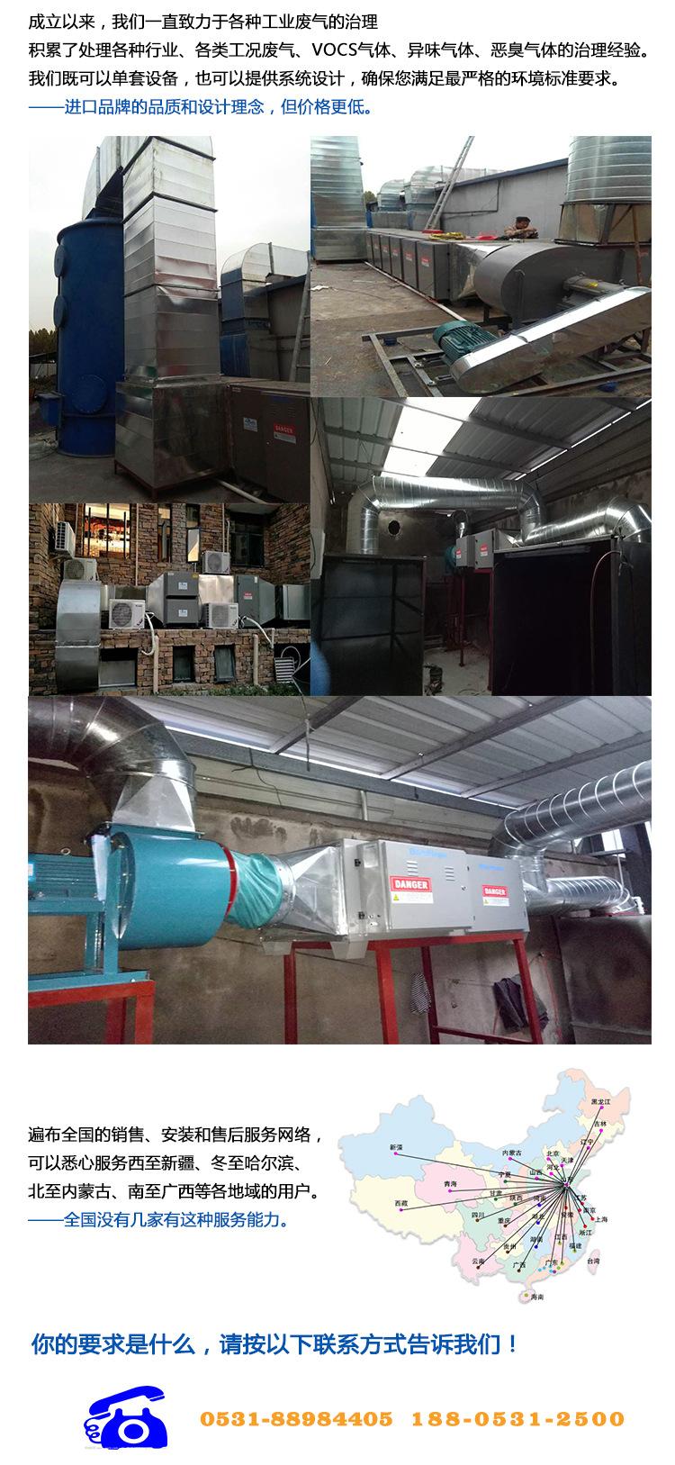 辽宁车间voc废气处理设备厂家,为什么选择大连草木绿——工程案例丰富,服务能力强