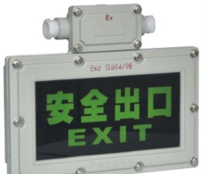 BAYD防爆消防警示标志安全出口灯